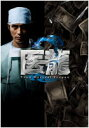 【送料無料】 坂口憲ニ 医龍 Team Medical Dragon 2 DVD-BOX