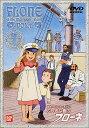 【送料無料】 世界名作劇場 家族ロビンソン漂流記 ふしぎな島のフローネ DVD全12巻セット