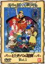 【送料無料】 世界名作劇場 ピーターパンの冒険 DVD全10巻セット