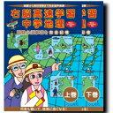 【送料無料】 七田式(しちだ)教材 右脳高速学習 中学地理