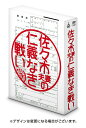 【送料無料】 稲垣吾郎・小雪 佐々木夫妻の仁義なき戦い DVD-BOX 送料無料