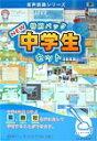 【送料無料】 特別パックnew 中学生セット 英・数・社(音声認識)CD-ROM