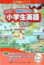 【送料無料】 特別パックnew小学生英語セットCD-ROM