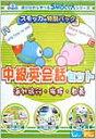 【送料無料】 特別パック 中級英会話セット CD-ROM