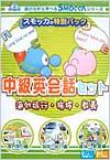 【】 特別パック 中級英会話セット CD-ROM