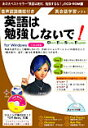 【送料無料】 英語教材 英語は勉強しないで!CD-ROM Vista対応版