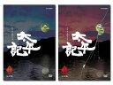 真田広之主演 NHK大河ドラマ 太平記 完全版 第壱集+第弐集 セット