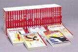【&全品】 文庫 マンガ 日本の古典  (全32巻)