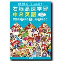 【送料無料】 七田式(しちだ)英語教材 右脳高速学習 中2英語