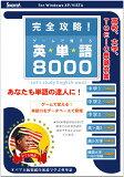 【】 英語教材 完全攻略!ゲームで覚える 英単語8000 オバマ大統領就任演説で学ぶ英単語