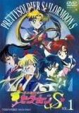 【】 美少女戦士セーラームーンS DVD全7巻セット