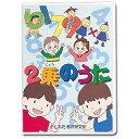 【送料無料】 七田式(しちだ)算数教材 2乗のうた DVD+CD