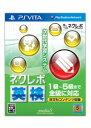 【送料無料】 PS Vita ネクレボ英検