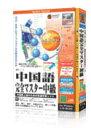 【送料無料】 media5 Special 語学シリーズ 中国語完全マスター 中級