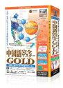 【送料無料】 media5 Special 語学シリーズ 中国語完全マスター GOLD