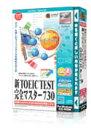 【送料無料】 media5 Special 新TOEIC TEST 完全マスター 730