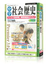 【送料無料】 media5 Premier 3.0 中学シリーズ 中学社会 歴史