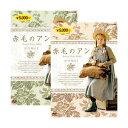 【送料無料】 赤毛のアン (新価格版) 全巻 (DVD-BOX 1&2) セット