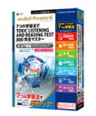 【送料無料】 media5 Premier6 7つの学習法で TOEIC®LISTENING AND READING TEST 800 完全マスター (上級者向け)