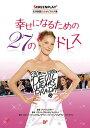 【送料無料】 スクリーンプレイ・シリーズ 「幸せになるための27のドレス ドット改訂版」 書籍+音声CD セット