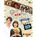 【送料無料】 最後は映画だ!ぎゃぼー!!のだめカンタービレ 最終楽章 ロケ地マップ DVD