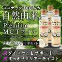 【3本セット】プレミアムMCTオイル ココナッツ100%由
