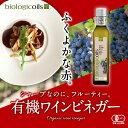 イタリア産有機ワインビネガー(赤)(有機ぶどう酢)(有機赤ワイン)有機JAS認証 国際規格HACCP認証 香料・酸化防止剤・保存料などの添加物一切なし