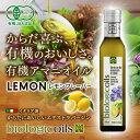 biologicoils イタリア産 有機アマニオイル レモンフレーバー 229g (有機JAS認証 コールドプレス製法)