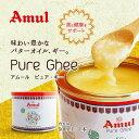ギー ピュア アムール 452g(500ml) Pure G...
