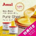 【送料無料】ギー ピュア アムール 452g(500ml) Pure Ghee Amul 2本セット...