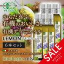 biologicoils イタリア産 有機アマニオイル レモンフレーバー 229g【6本セット】【送料無料】(有機JAS認証 コールドプレス製法)
