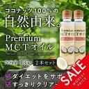 【2本セット】プレミアムMCTオイル ココナッツ100%由