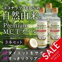 【送料無料!3本セット】プレミアムMCTオイル ココナッツ100%由来 使いやすい250g×3 中鎖