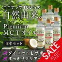 【送料無料 6本セット】プレミアムMCTオイル ココナ
