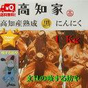 【送料無料】高知産熟成黒にんにく1Kg(L〜2L) ただし北海道沖縄は送料500円のご負担お願いします。