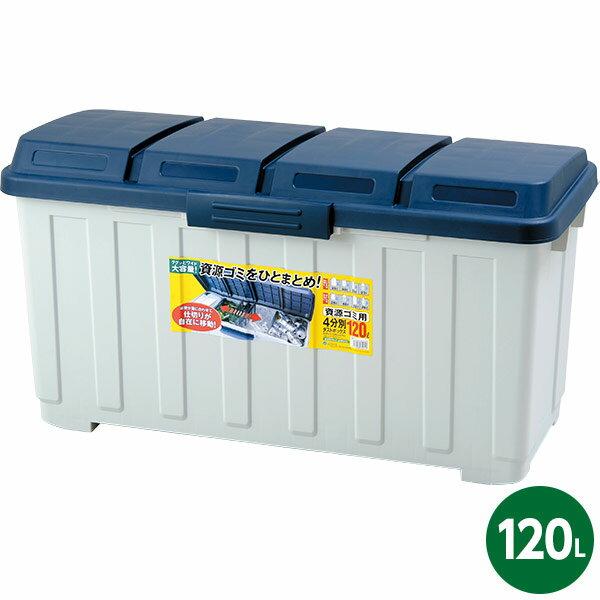 アスベル 資源ゴミ用4分別ダストボックス120L