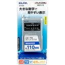 【即日出荷】朝日電器 ELPA AM/FMポケットラジオ ER-P36F