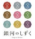 【新米】【28年デビュー】岩手県産 新品種 「銀河のしずく」4キロ(2キロ×2)10月20日入荷