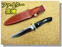 HATTORI (ハットリ)ファイター シースナイフ黒檀【HATTORI-FIGHT-K】【10012065】