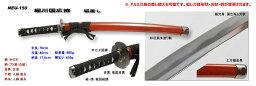【模造刀】NEU-150堀川国広(ほりかわくにひろ)【送料無料】(離島・一部地域は追加料金が発生致します。)刀身 合金orアルミが選べます。日本刀 模擬刀 コスプレ 摸造刀岐阜県 関市で製造‼ MADE JAPAN