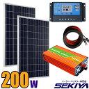 家庭電源ですぐに使える太陽光発電システムキット インバータ、充電コントローラ、ソーラーパネル200W 非常時に AC電源蓄電システム、キャンプ、アウトドアにも