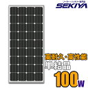 高耐久25年 高効率 低照度でも使える 単結晶 ソーラーパネル 100W 18V ソーラー 蓄電池 の専門店 SEKIYA サポート完全無料