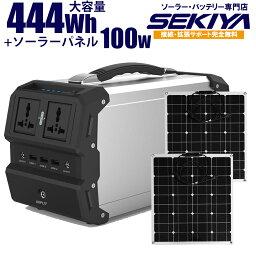 ポータブル電源 444W&フレキシブル<strong>ソーラーパネル</strong>100W(50W×2枚)1枚予備付 大容量120000mAh / 444Whのポータブル電源と次世代パネルの<strong>セット</strong>。簡単発電で家庭用<strong>コンセント</strong> USBに出力。【ソーラー&蓄電池】
