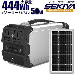 ポータブル電源 444Wh & 単結晶<strong>ソーラーパネル</strong>50W <strong>セット</strong> 大容量444Wh/120000mAh 出力400Wのポータブル電源とパネルの<strong>セット</strong>。簡単発電で家庭用<strong>コンセント</strong> USBに出力。
