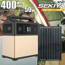 パワーアップ ポータブル電源 ソーラーパネル 50W 大容量120000mAh / 400Wh 6WAY出力