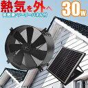 ソーラー換気扇、建物の熱気を排出し熱中症対策・冷房のコストダ...