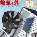 猛暑の夏、建物の熱気を排出し熱中症対策・冷房のコストダウンに!電気代0円で動く 35cmソーラー換気扇 50Wソーラーパネル付 静音設計・完全防水・低電圧6V
