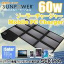 折りたたみソーラーパネル ソーラーチャージャー 60w 12...