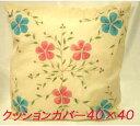 ショッピングクッションカバー インド製 クッションカバー花刺繍 H40×40
