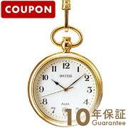 セイコー SEIKO アルバ ポケットウォッチ AABU004 [正規品] メンズ&レディース 腕時計 時計